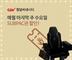 [CGV청담씨네시티] SUBPAC T...